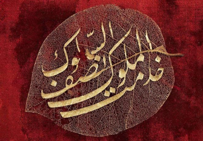 sultana_hizmet