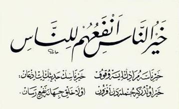 hadis_40