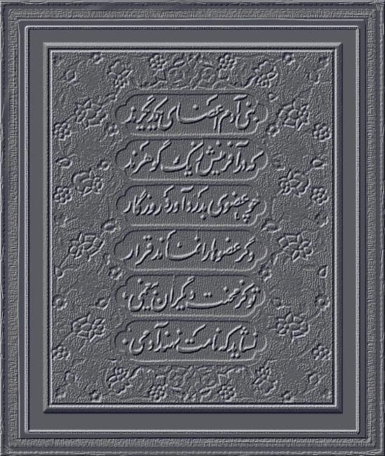 un_sadi_gulistan